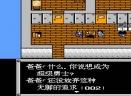 重装机兵 汉化修正版中文版