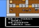重装机兵中文版