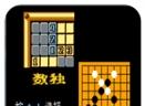 数独和五子棋中文版