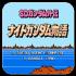 SD高达外传1 中文版