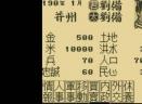 三国志1 GB初代官方版