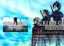 最终幻想7 核心危机街机版