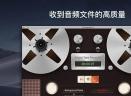 声音录音机V1.0 Mac版