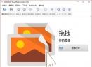 SoftOrbits Easy Photo Unblur(图片去水印五分3D工具 )V10.2 绿色版