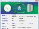Advanced Time Synchronizer Industrial(时间同步工具)V4.3.0810 官方版