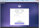 Lifesize(五分3D视频 会议五分3D软件 )V2.210.2315 免费版