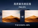TinyImage ProV1.4 Mac版