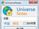 Universe Notes(宇宙便签)V1.2 免费版