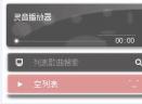 灵音播放器V3.1.2.4 官方版