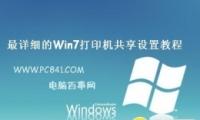 Win7打印机共享怎么设置 最详细的Win7打印机共享设置教程