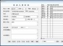实用信访管理系统V4.5 官方版
