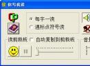 读霸V1.3 烈火雄风绿色特别版