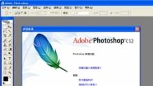 Adobe Photoshop CS2V9.0 简体中文正式版