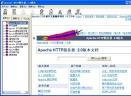 Apache手册中文版CHM格式2.0