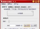 超强内存整理V1.5 简体中文绿色免费版