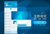QQ 8.7新版下载:斗图党福音
