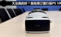 PS VR国行版怎么样 国行版PS VR体验评测