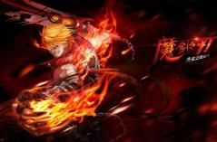 魔剑之刃·游戏合集