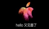 苹果MacBook Pro 2016新款发布会直播地址