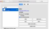 NTFS For Mac读写软件中三大功能介绍