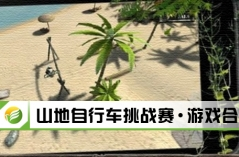山地自行车挑战赛·游戏合集