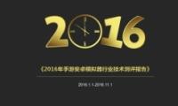 2016年手游安卓模拟器行业技术测评报告