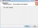 网易云建筑插件V0.3.8.0 官方版