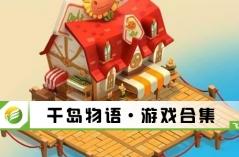 千岛物语·游戏合集