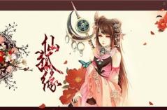 仙狐缘·10分3D游戏 合集