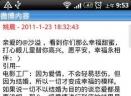 追微博V2.07 安卓版