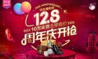 唯品会128周年庆2016有哪些活动 唯品会128周年庆活动玩法介绍