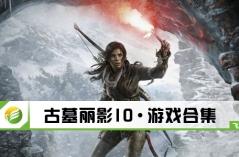 古墓丽影10·游戏合集