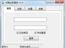 卡盟业务查询器V1.0 免费版