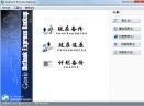 Outlook Express Backup(备份工具)V6.5.121 免费版