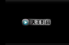 天王影音播放器合集