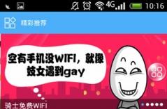骑士免费WiFi