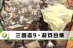 三国志9·游戏合集