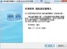 瑞风虚拟摄像头V1.4 简体中文版