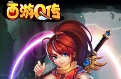 西游Q传·游戏合集
