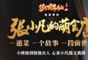 梦幻诛仙手游小凡萌食店怎么玩 小凡萌食店玩法解析