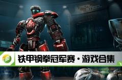 铁甲钢拳冠军赛·游戏合集