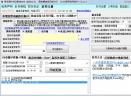 易好用IP自动更换软件V2.6.6.2 免费版