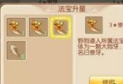 梦幻诛仙手游法宝升星技巧 最省钱法宝升星方法