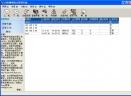 白雪网吧综合管理系统V3.0