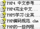 PHP教程5本CMH电子书