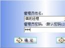 谊加怡网管软件(网吧版)V8.03 服务端