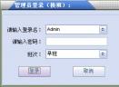 方竹网吧计费系统V7.871 旗舰版