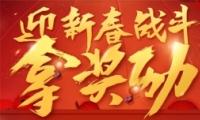 lol2017迎新春战斗拿奖励活动地址 lol迎新春奖励领取地址2017