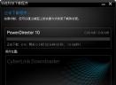 PowerDirector(威力导演)V10 简体中文官方安装版
