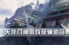 天龙八部游戏及辅助合集